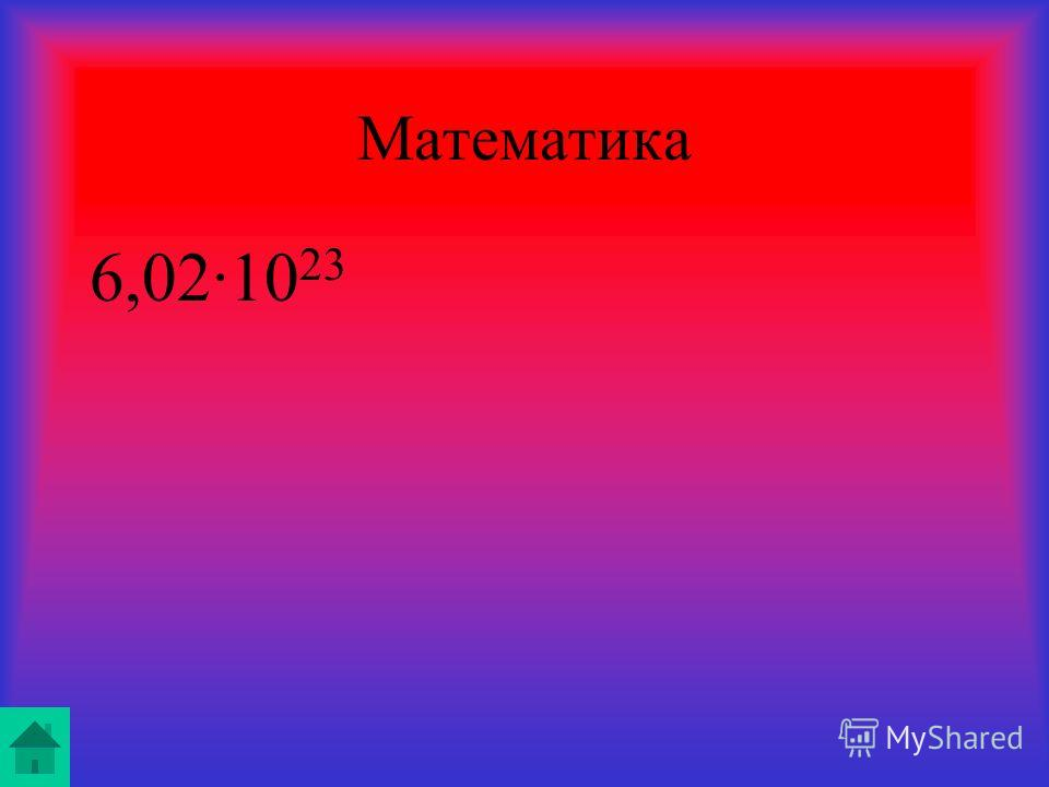 Математика 6,02·10 23