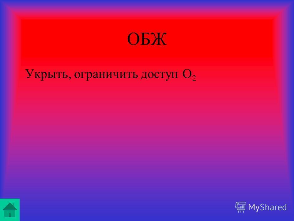 ОБЖ Укрыть, ограничить доступ О 2