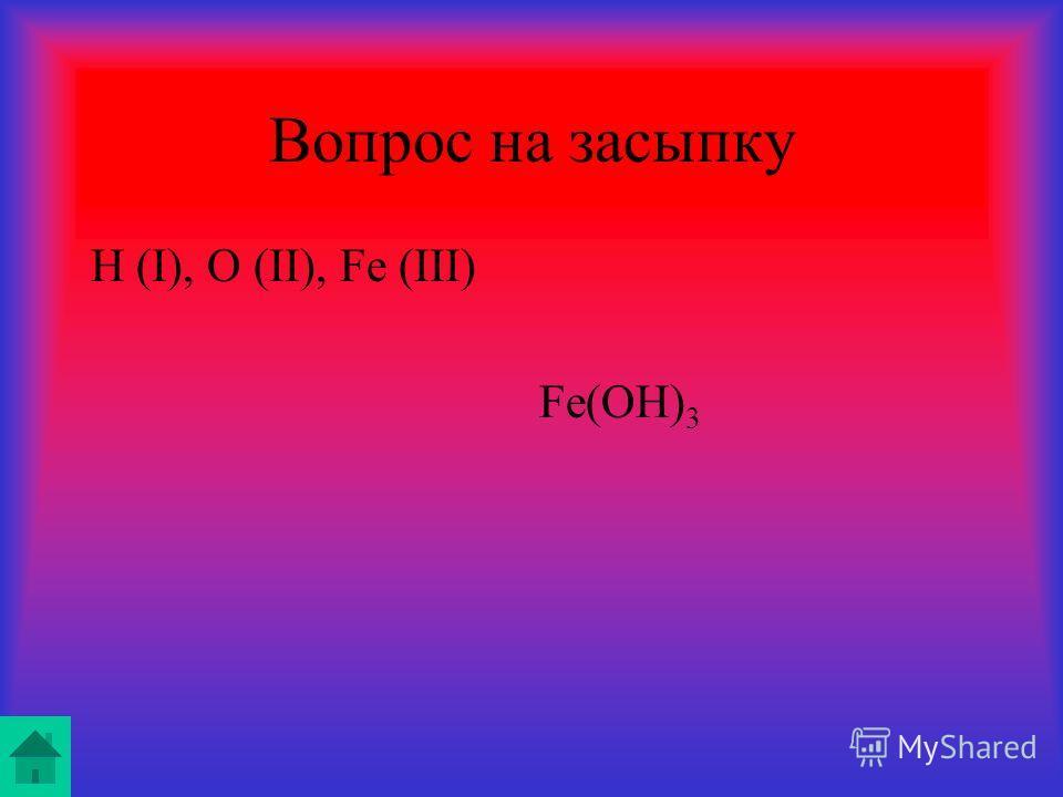 Вопрос на засыпку H (I), O (II), Fe (III) Fe(OH) 3