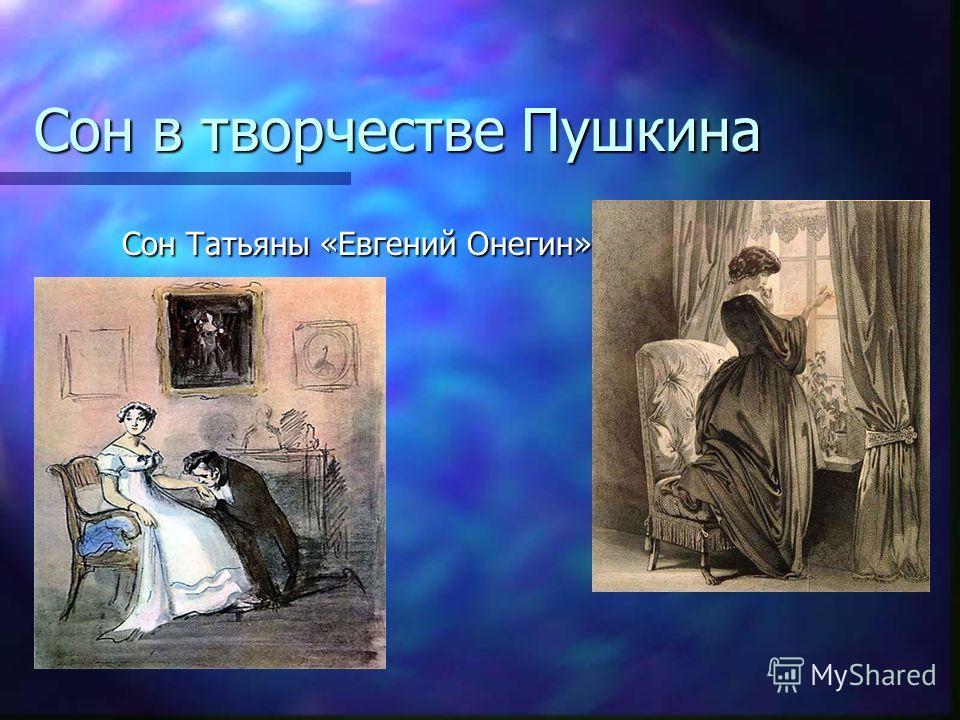Сон Татьяны «Евгений Онегин» Сон Татьяны «Евгений Онегин» Сон в творчестве Пушкина