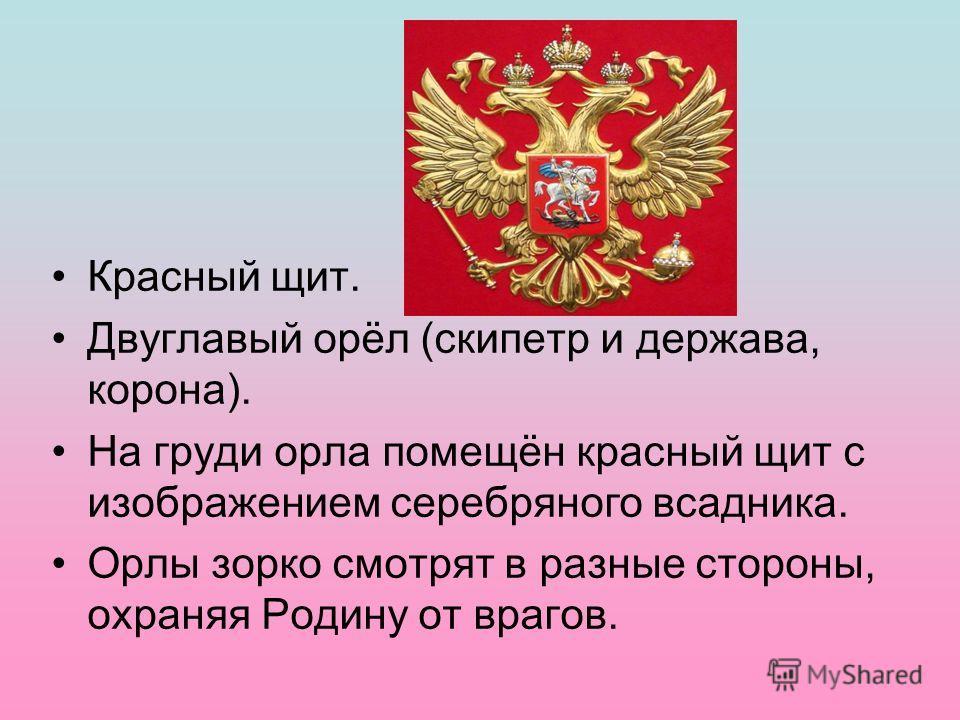 Красный щит. Двуглавый орёл (скипетр и держава, корона). На груди орла помещён красный щит с изображением серебряного всадника. Орлы зорко смотрят в разные стороны, охраняя Родину от врагов.