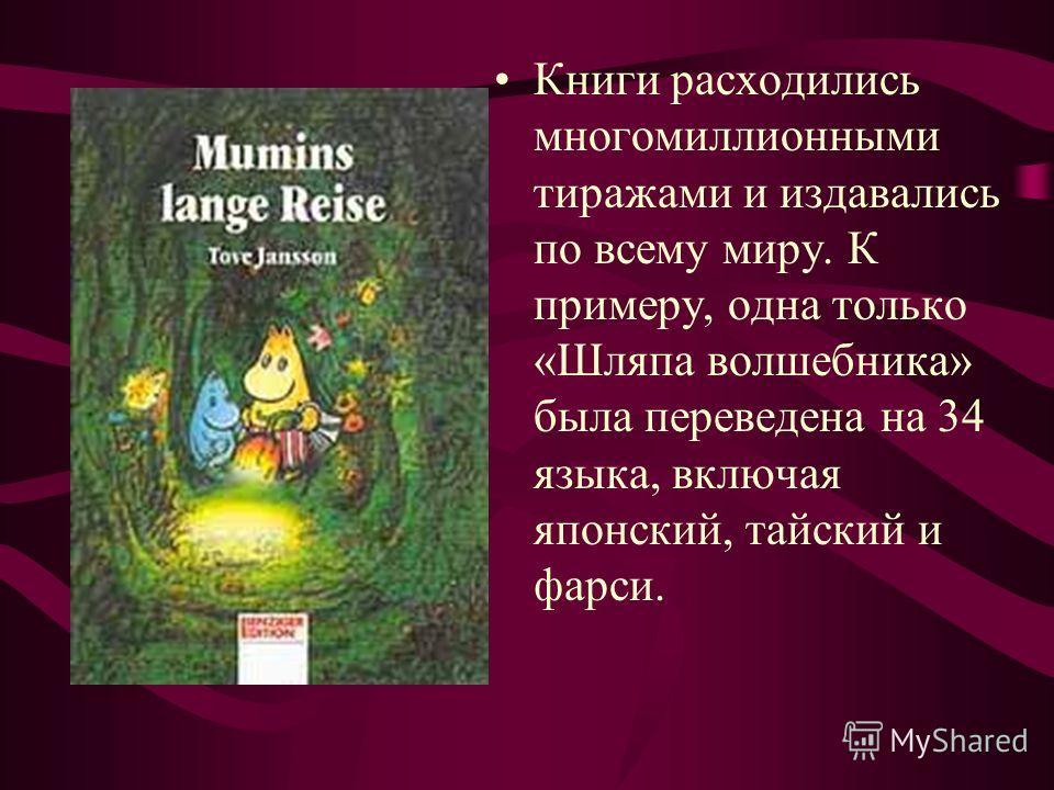 Книги расходились многомиллионными тиражами и издавались по всему миру. К примеру, одна только «Шляпа волшебника» была переведена на 34 языка, включая японский, тайский и фарси.