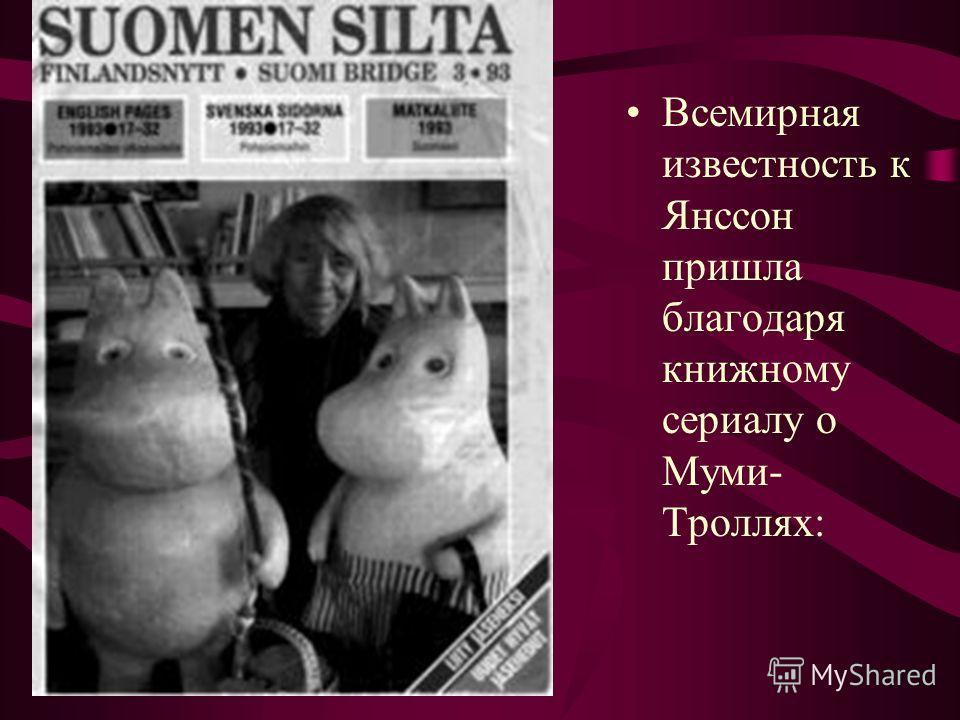 Всемирная известность к Янссон пришла благодаря книжному сериалу о Муми- Троллях: