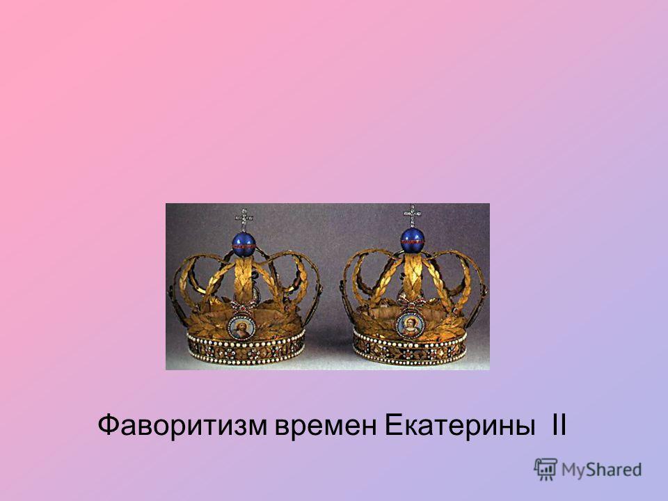 Фаворитизм времен Екатерины II