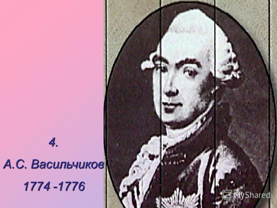 4. А.С. Васильчиков 1774 -1776
