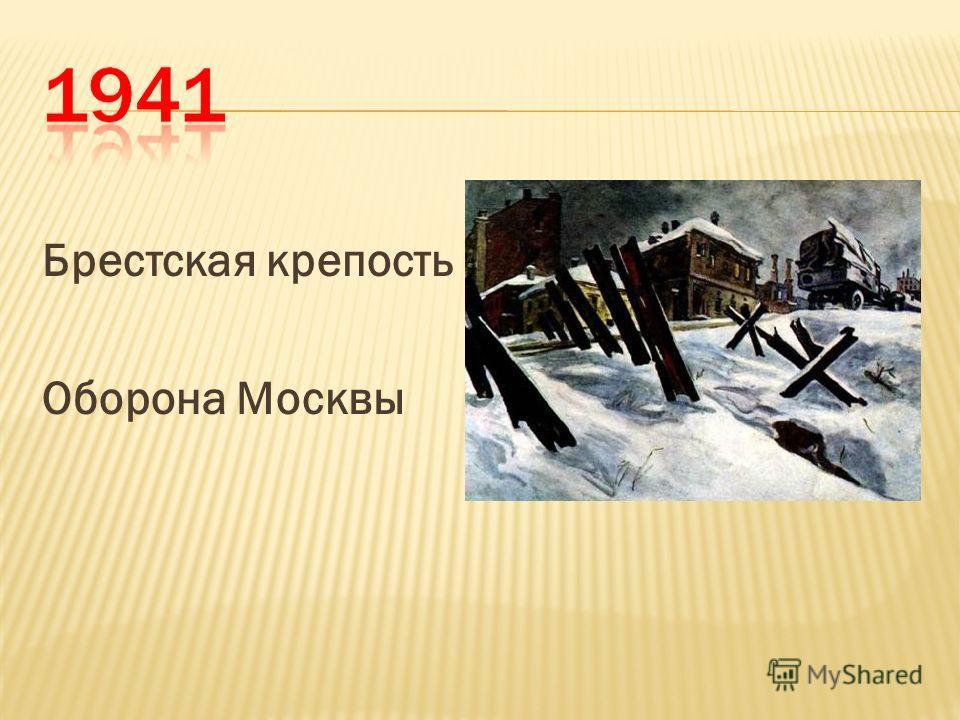 Брестская крепость Оборона Москвы