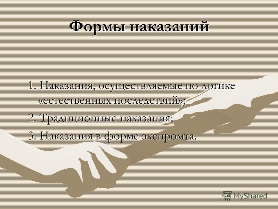 Формы наказаний 1. Наказания, осуществляемые по логике «естественных последствий»; 2. Традиционные наказания; 3. Наказания в форме экспромта.