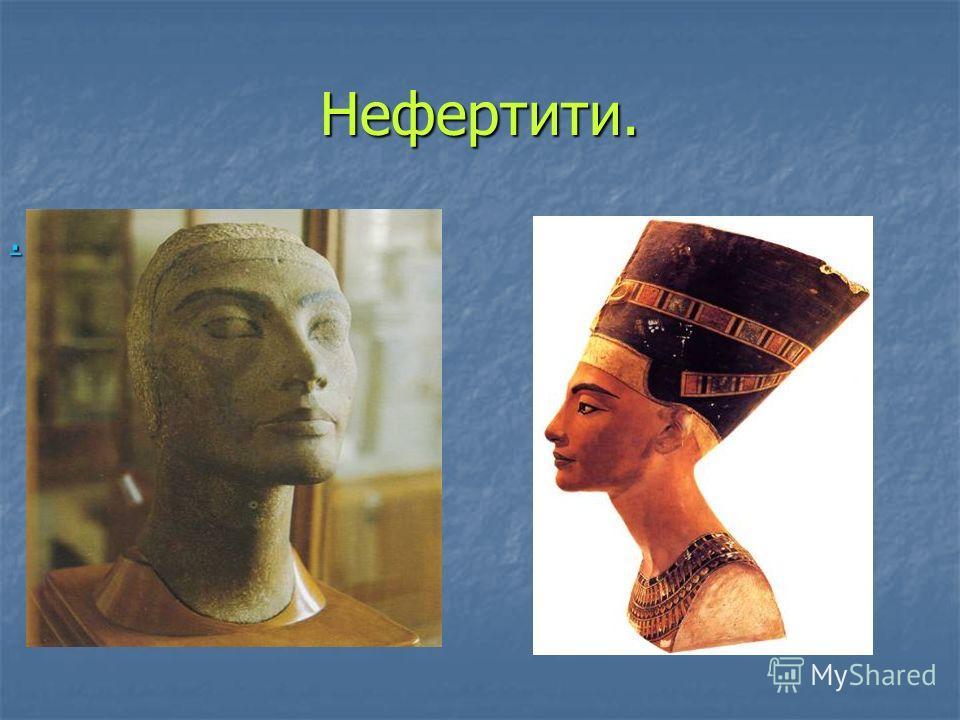 Нефертити.....