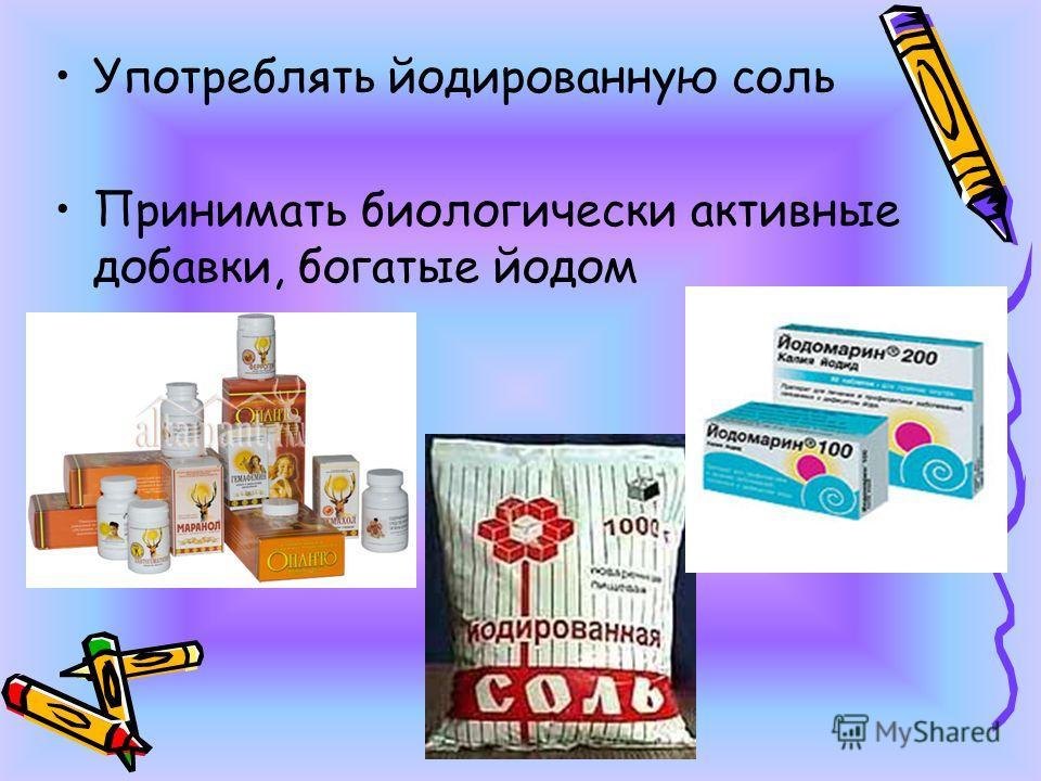 Употреблять йодированную соль Принимать биологически активные добавки, богатые йодом
