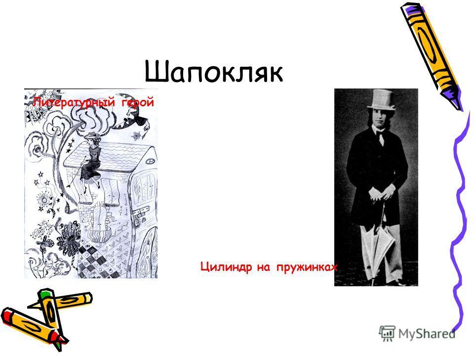 Шапокляк Литературный герой Цилиндр на пружинках
