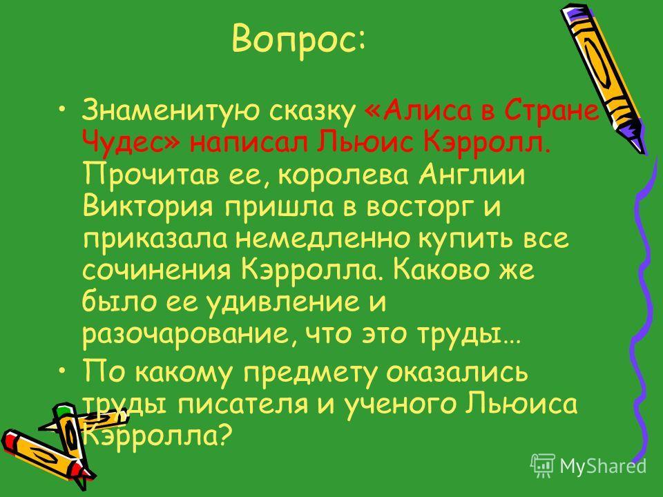 Ответ: Михаил Потапыч Настасья Петровна Мишутка