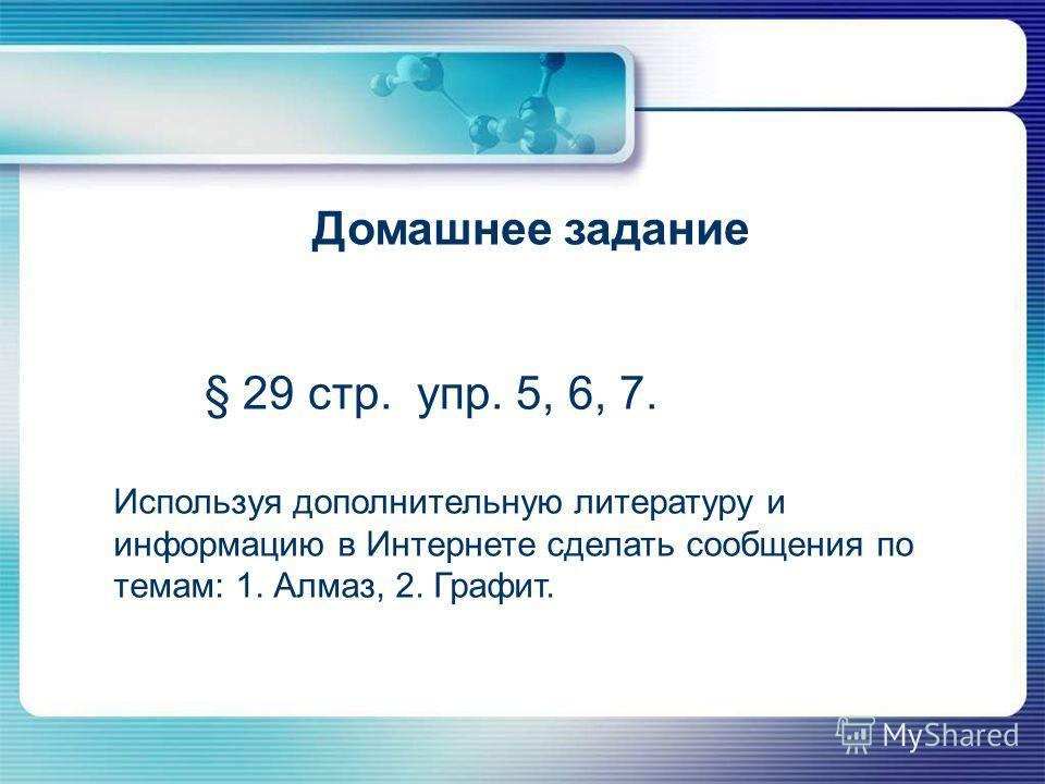 ПРОВЕРЬ ПОЛУЧЕННЫЕ ЗНАНИЯ ПРОВЕРЬ ПОЛУЧЕННЫЕ ЗНАНИЯ Ответы к тесту 1.а; 2.в; 3.а; 4.б; 5.в; 6.а; 7.в