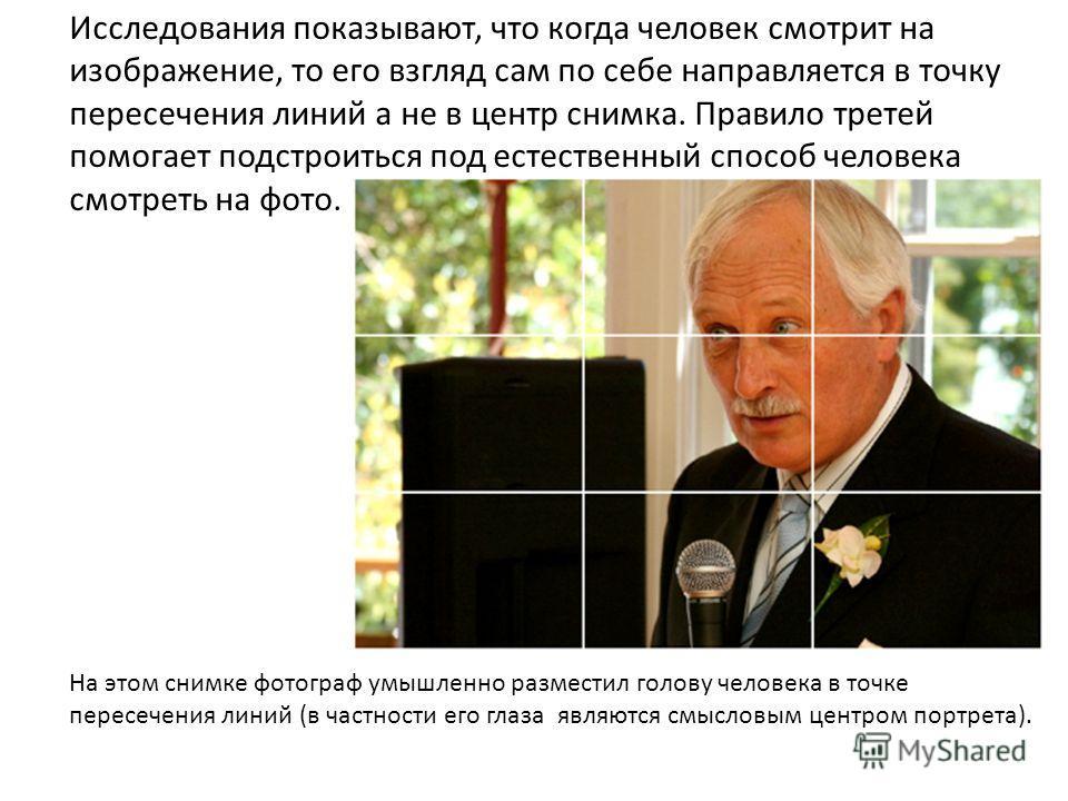 Исследования показывают, что когда человек смотрит на изображение, то его взгляд сам по себе направляется в точку пересечения линий а не в центр снимка. Правило третей помогает подстроиться под естественный способ человека смотреть на фото. На этом с