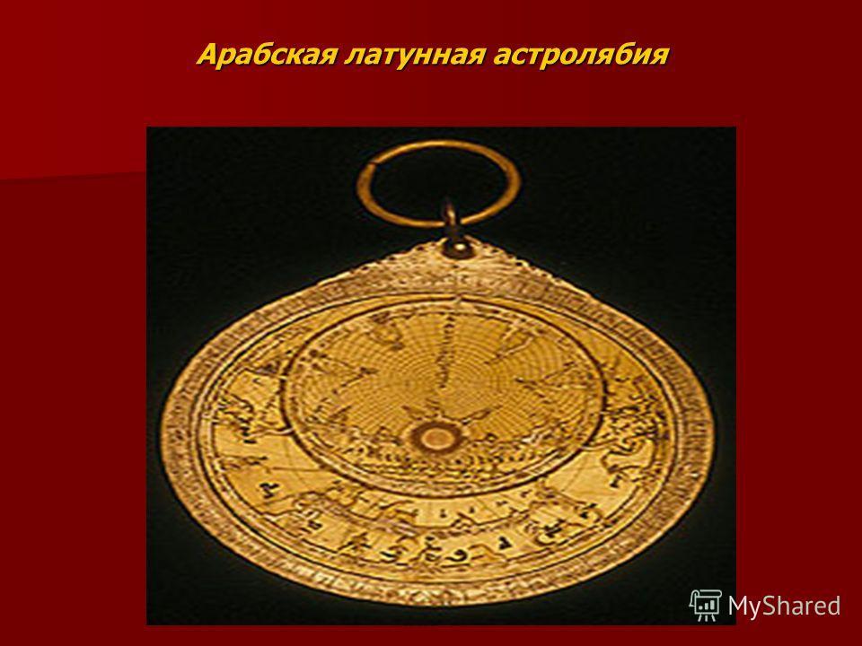 Исаева М.А. Арабская латунная астролябия