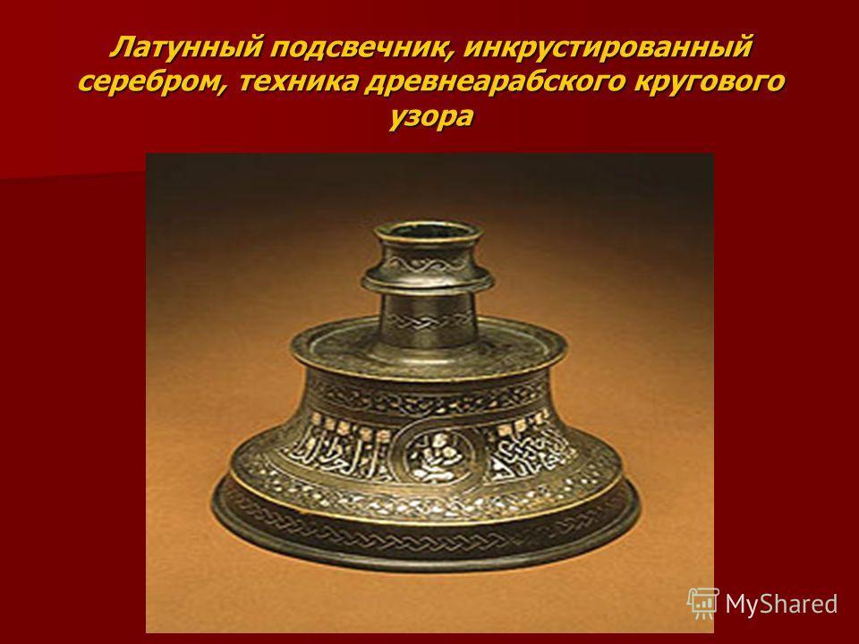 Исаева М.А. Латунный подсвечник, инкрустированный серебром, техника древнеарабского кругового узора