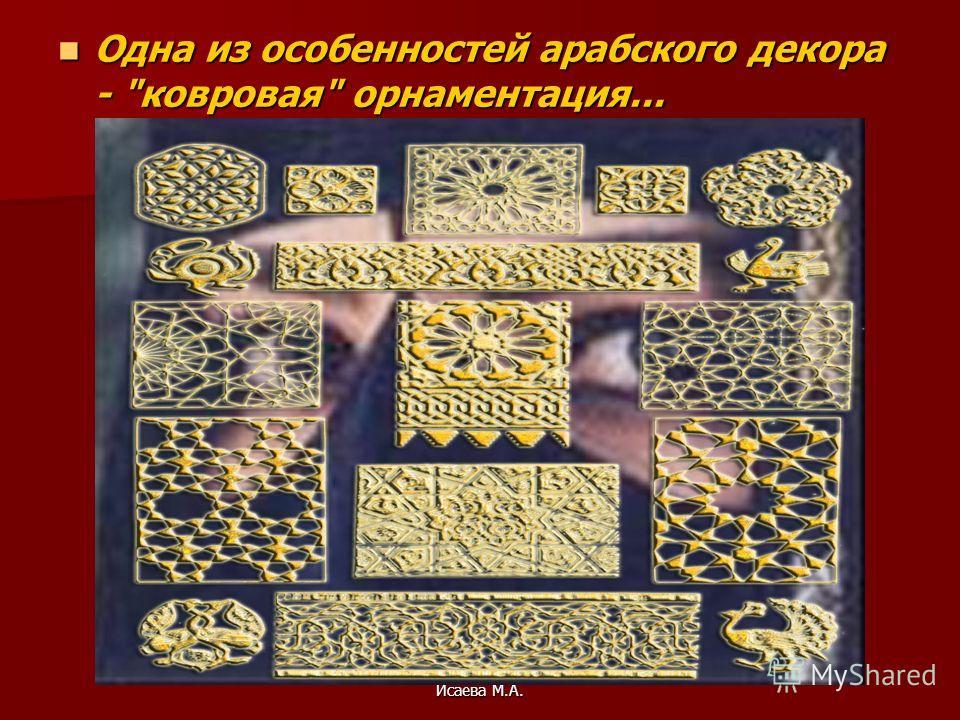 Исаева М.А. Одна из особенностей арабского декора - ковровая орнаментация... Одна из особенностей арабского декора - ковровая орнаментация...