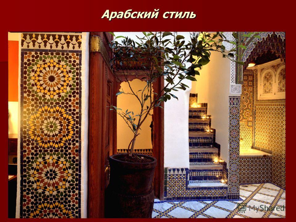 Исаева М.А. Арабский стиль