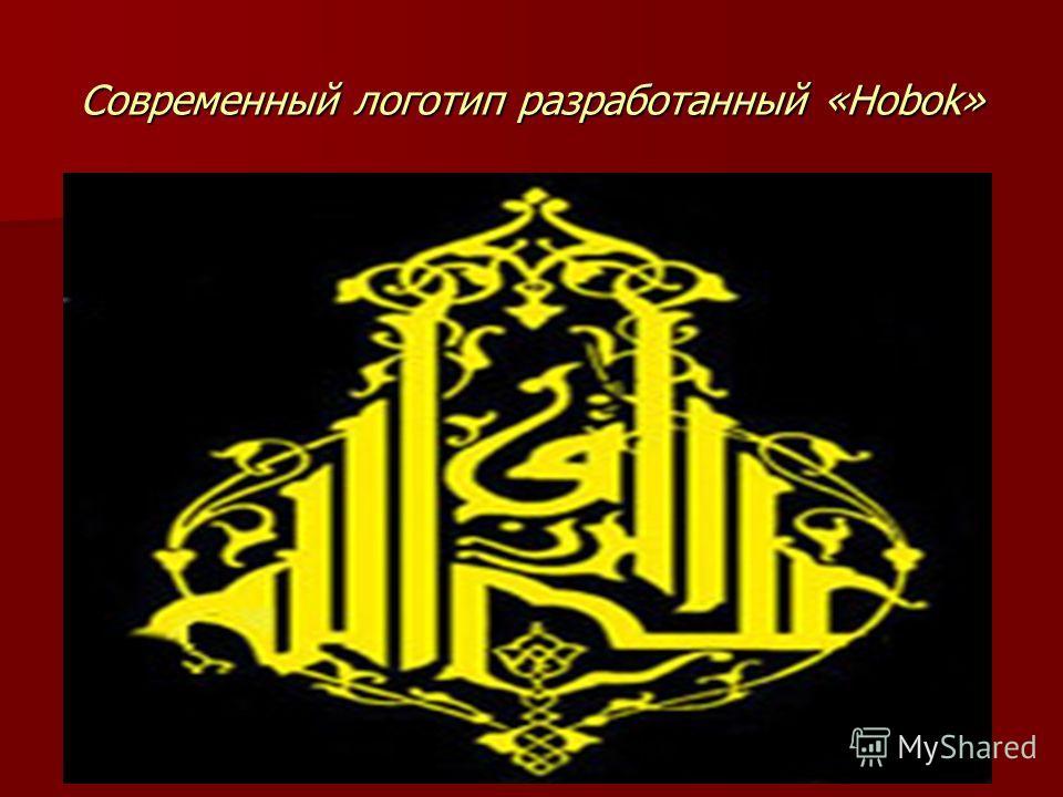 Современный логотип разработанный «Hobok»