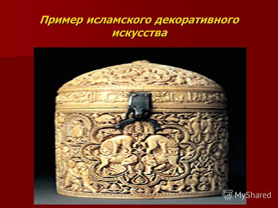 Исаева М.А. Пример исламского декоративного искусства