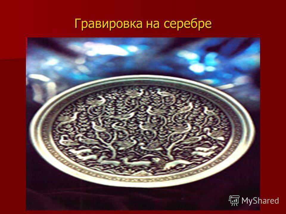 Исаева М.А. Гравировка на серебре