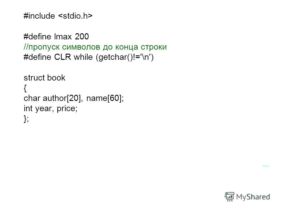 #include #define lmax 200 //пропуск символов до конца строки #define CLR while (getchar()!='\n') struct book { char author[20], name[60]; int year, price; };