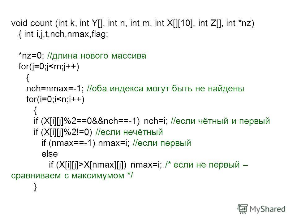 void count (int k, int Y[], int n, int m, int X[][10], int Z[], int *nz) { int i,j,t,nch,nmax,flag; *nz=0; //длина нового массива for(j=0;j X[nmax][j]) nmax=i; /* если не первый – сравниваем с максимумом */ }