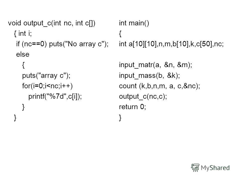 void output_c(int nc, int c[]) { int i; if (nc==0) puts(No array c); else { puts(array c); for(i=0;i