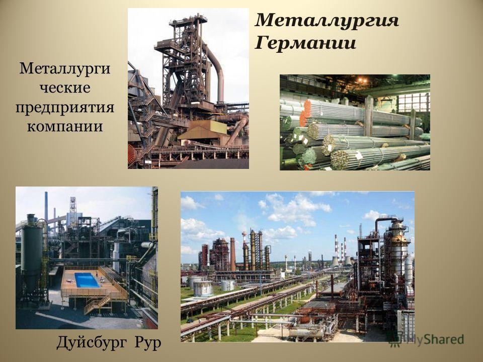 Металлургия Германии Дуйсбург Рур Металлурги ческие предприятия компании