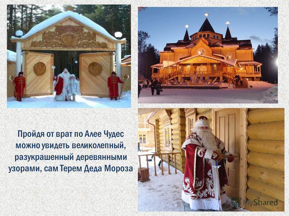 Пройдя от врат по Алее Чудес можно увидеть великолепный, разукрашенный деревянными узорами, сам Терем Деда Мороза