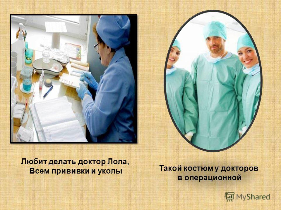 Любит делать доктор Лола, Всем прививки и уколы Такой костюм у докторов в операционной