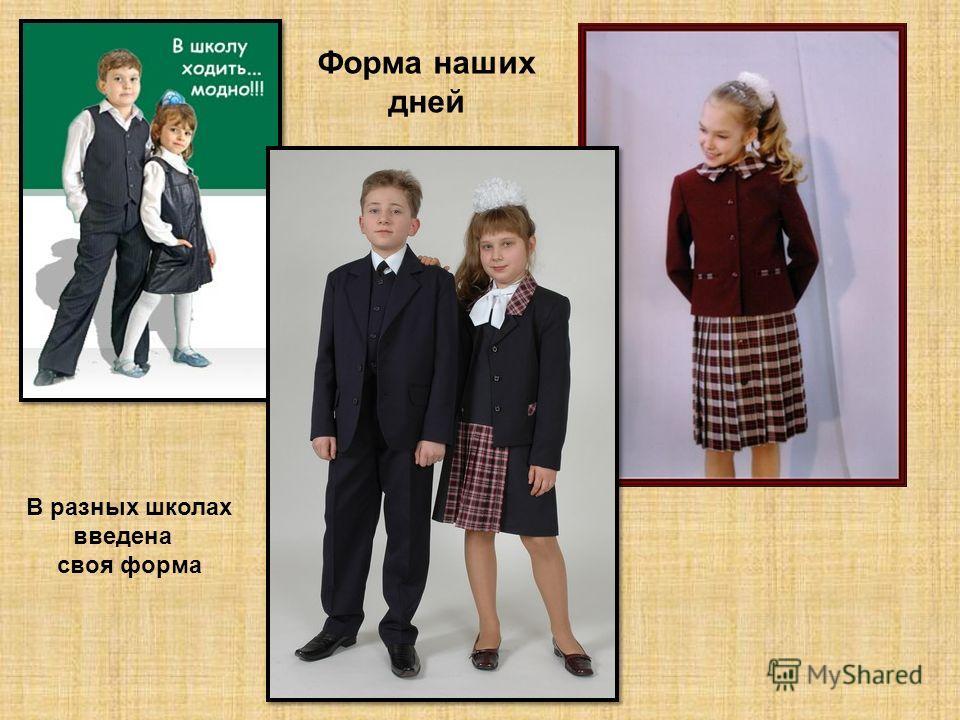 В разных школах введена своя форма Форма наших дней