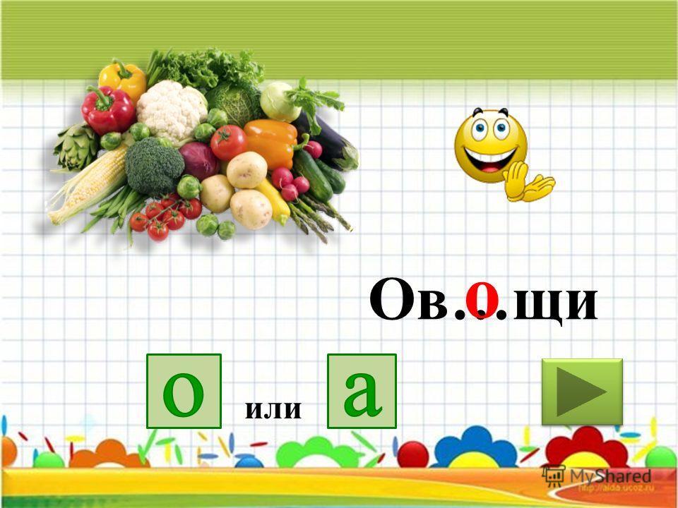 Ов…щи или о