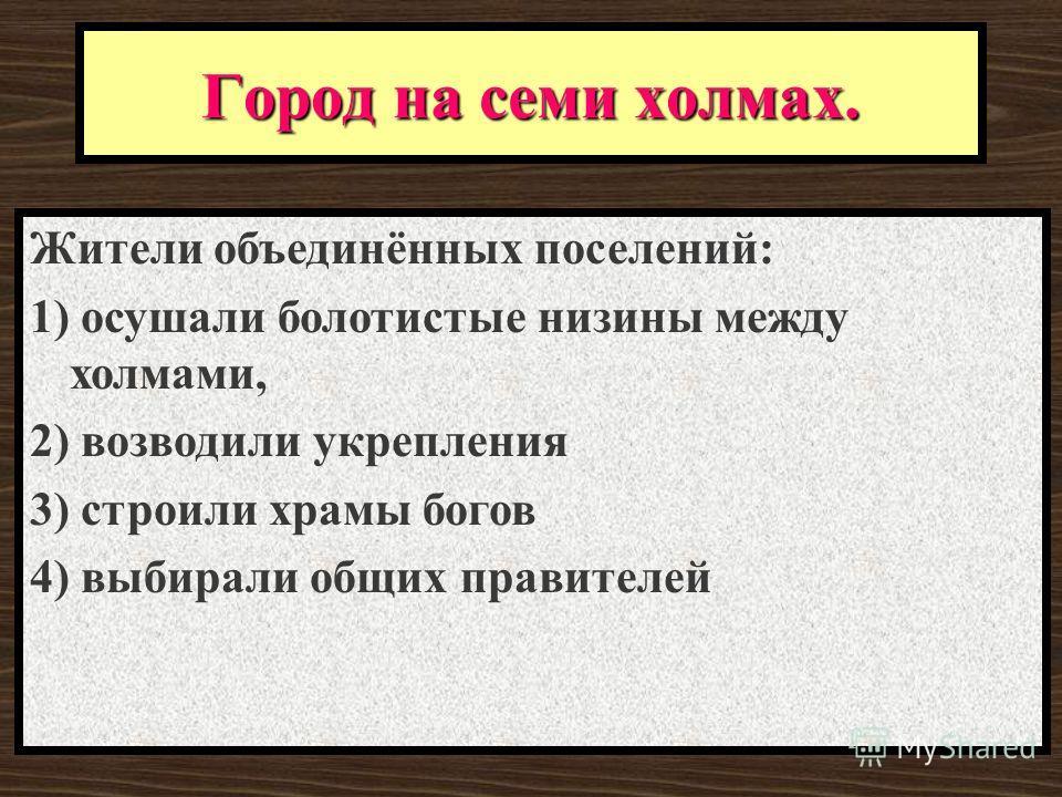 Город на семи холмах. Одним из самых загадочных народов в истории были древнейшие жители Аппенин-ЭТРУСКИ. Историки до сих пор ведут спор - откуда они пришли. Язык этрусков лишь отдаленно напоминает кавказские языки и не имеет других аналогов в Европе