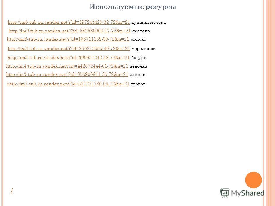 http://im6-tub-ru.yandex.net/i?id=397245425-32-72&n=21http://im6-tub-ru.yandex.net/i?id=397245425-32-72&n=21 кувшин молока http://im0-tub-ru.yandex.net/i?id=382586060-17-72&n=21http://im0-tub-ru.yandex.net/i?id=382586060-17-72&n=21 сметана http://im3