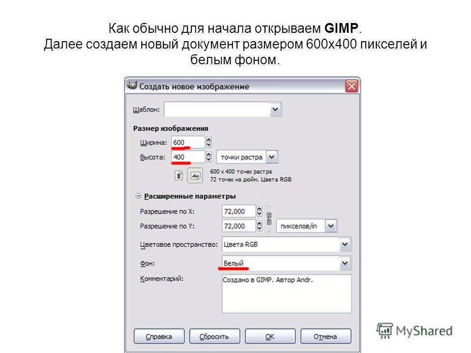 Как обычно для начала открываем GIMP. Далее создаем новый документ размером 600х400 пикселей и белым фоном.