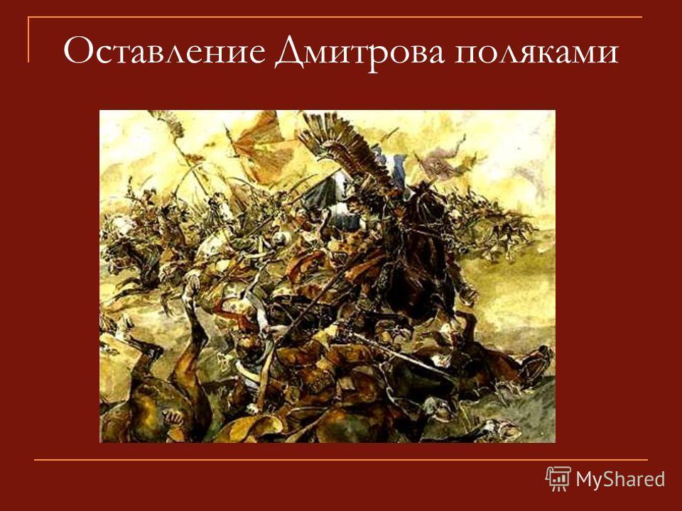 Оставление Дмитрова поляками