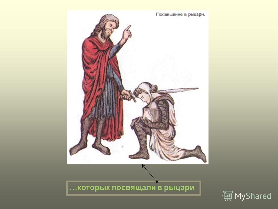 …которых посвящали в рыцари