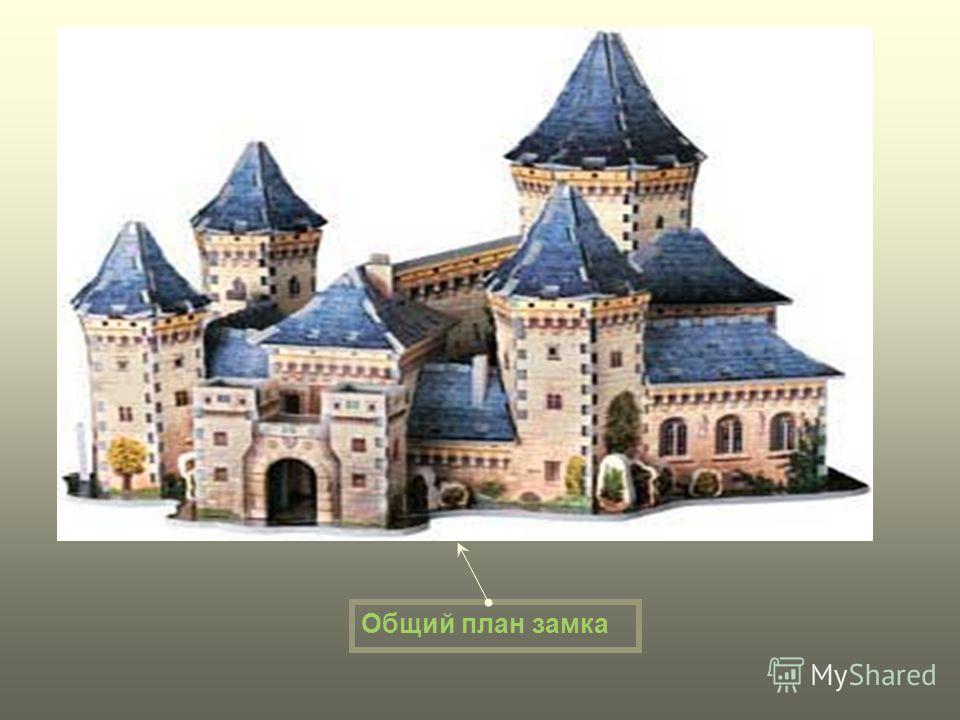 Общий план замка