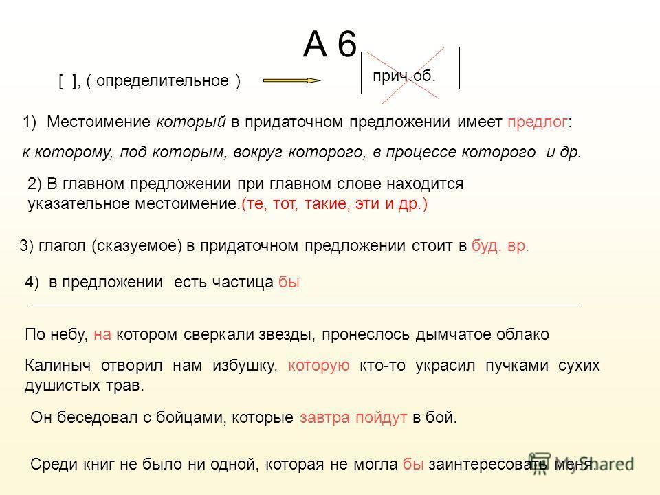 А 6 прич.об. 1)Местоимение который в придаточном предложении имеет предлог: к которому, под которым, вокруг которого, в процессе которого и др. 3) глагол (сказуемое) в придаточном предложении стоит в буд. вр. 4) в предложении есть частица бы Среди кн