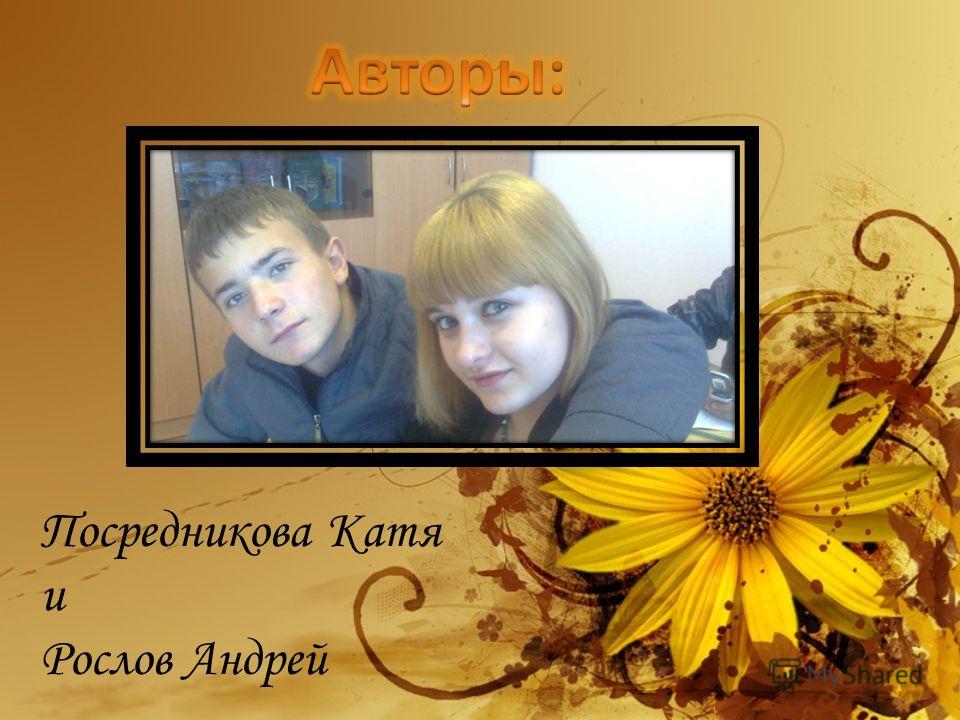 Посредникова Катя и Рослов Андрей