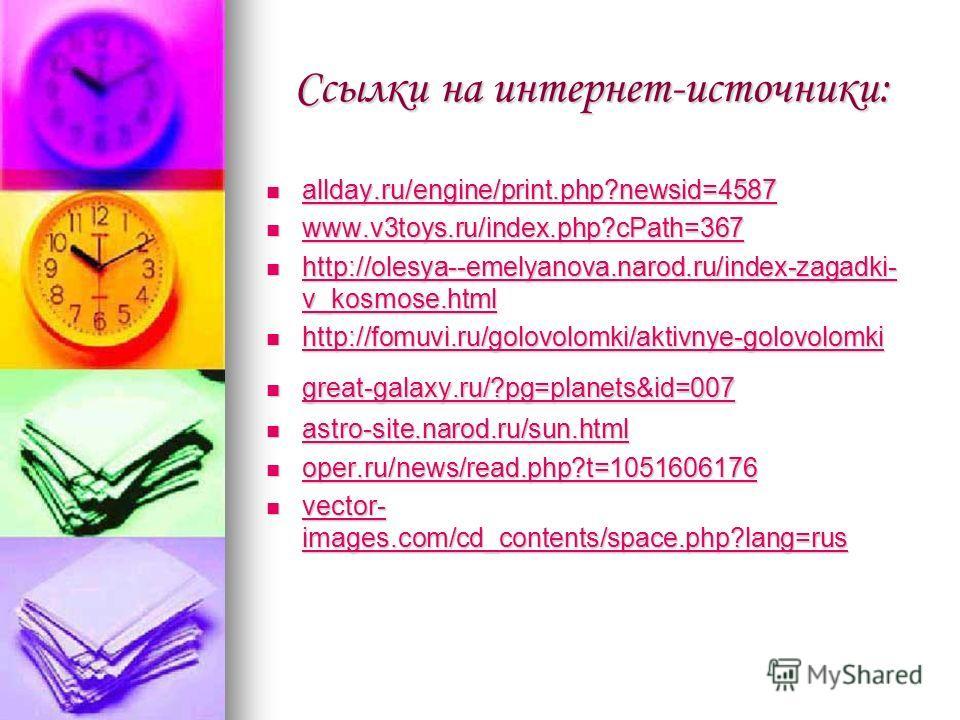Ссылки на интернет-источники: allday.ru/engine/print.php?newsid=4587 allday.ru/engine/print.php?newsid=4587 allday.ru/engine/print.php?newsid=4587 www.v3toys.ru/index.php?cPath=367 www.v3toys.ru/index.php?cPath=367 www.v3toys.ru/index.php?cPath=367 h