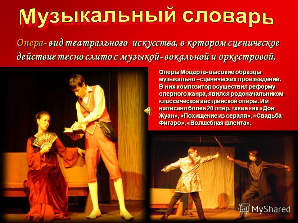 Опера- вид театрального искусства, в котором сценическое действие тесно слито с музыкой- вокальной и оркестровой. Опера- вид театрального искусства, в котором сценическое действие тесно слито с музыкой- вокальной и оркестровой. Оперы Моцарта- высокие
