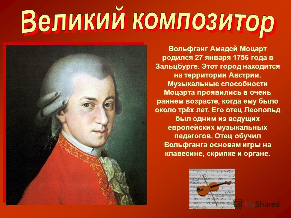Моцарт скачать бесплатно музыку mp3