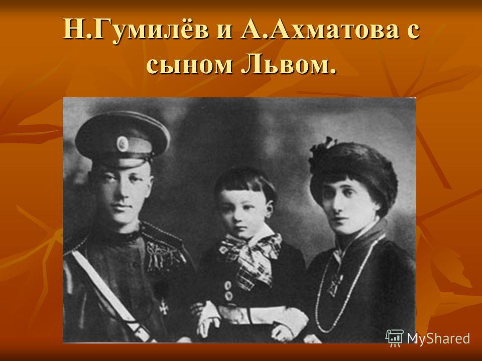 Н.Гумилёв и А.Ахматова с сыном Львом.