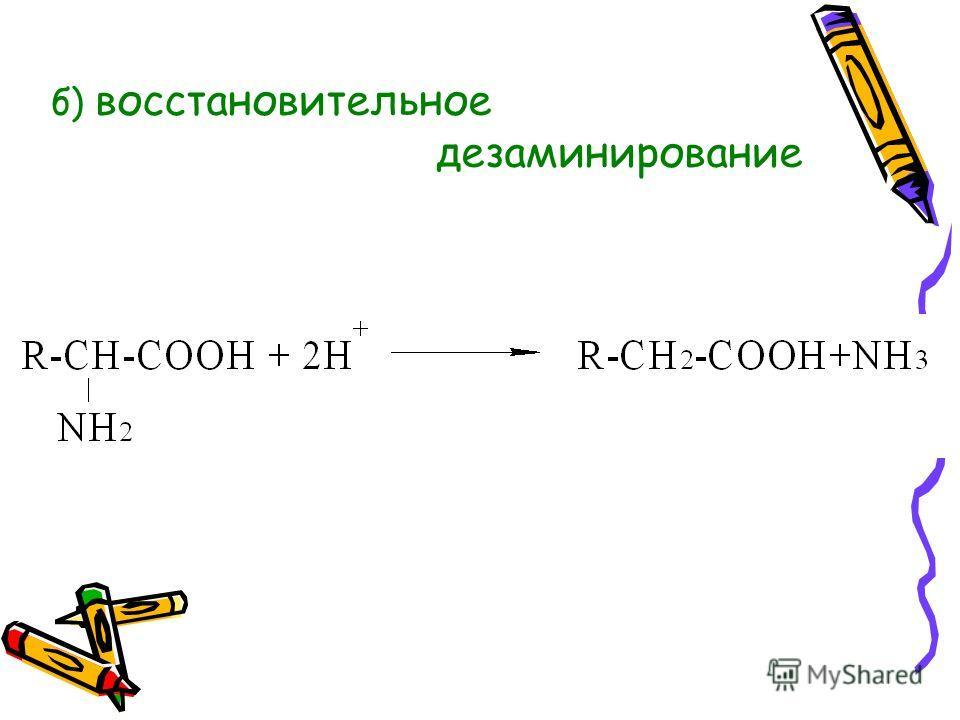 Реакции дезаминирования: а) окислительное дезаминирование