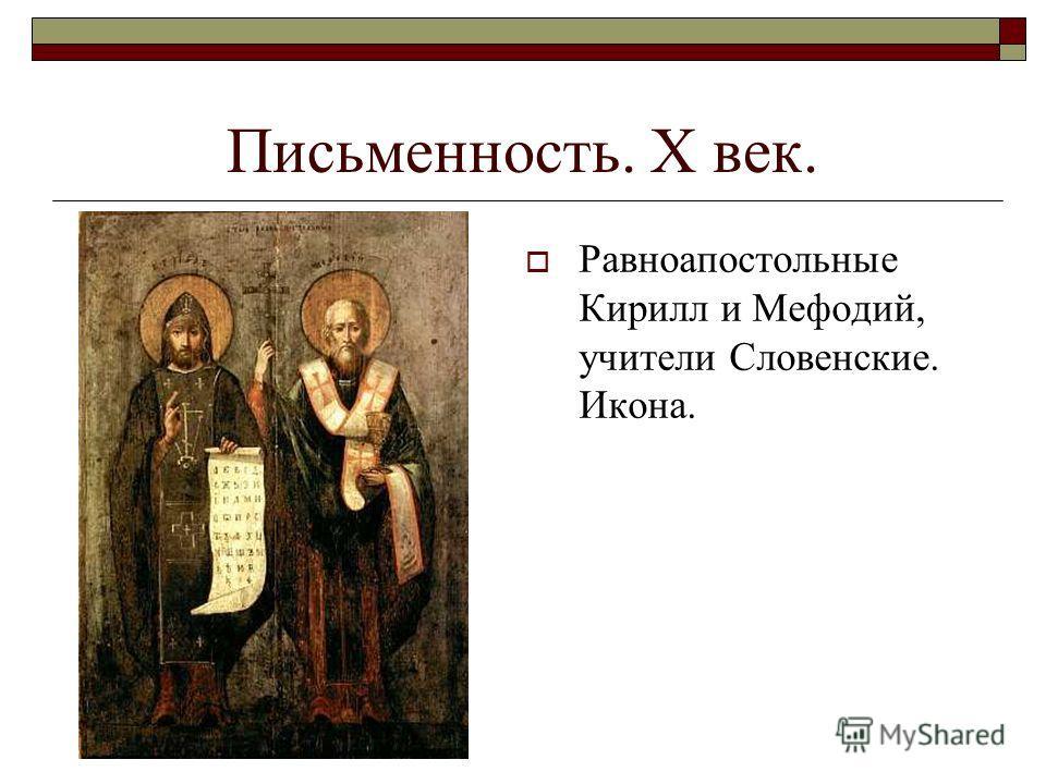 Письменность. Х век. Равноапостольные Кирилл и Мефодий, учители Словенские. Икона.