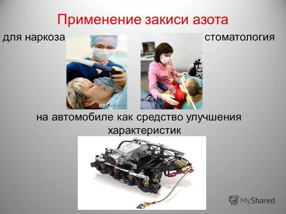 Применение закиси азота для наркоза стоматология на автомобиле как средство улучшения характеристик