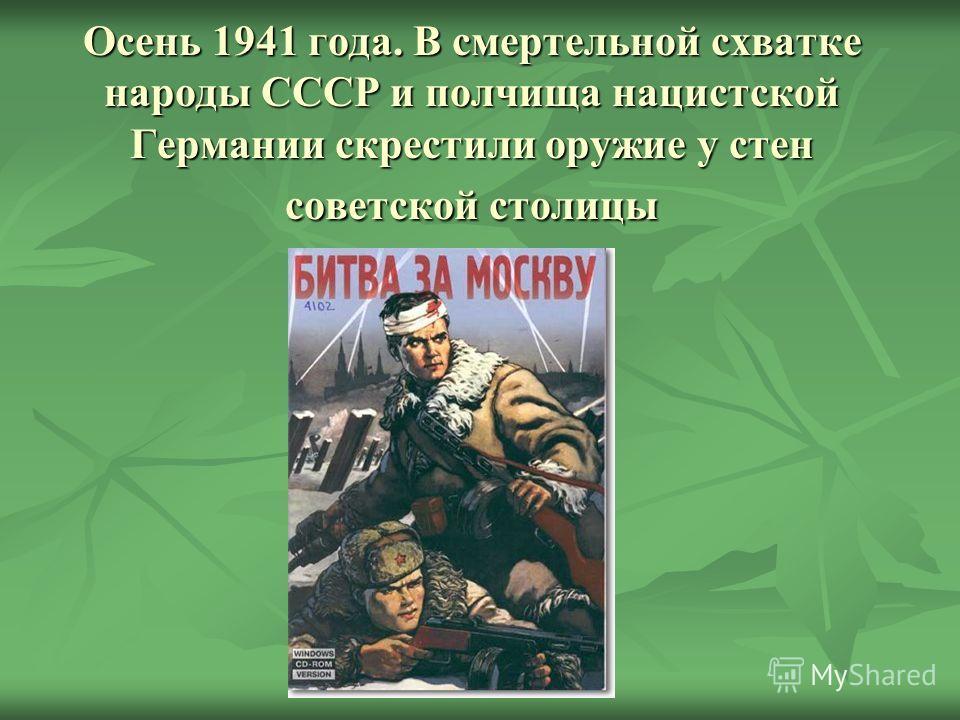 Осень 1941 года. В смертельной схватке народы СССР и полчища нацистской Германии скрестили оружие у стен советской столицы