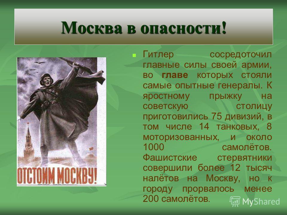 Москва в опасности! Гитлер сосредоточил главные силы своей армии, во главе которых стояли самые опытные генералы. К яростному прыжку на советскую столицу приготовились 75 дивизий, в том числе 14 танковых, 8 моторизованных, и около 1000 самолётов. Фаш