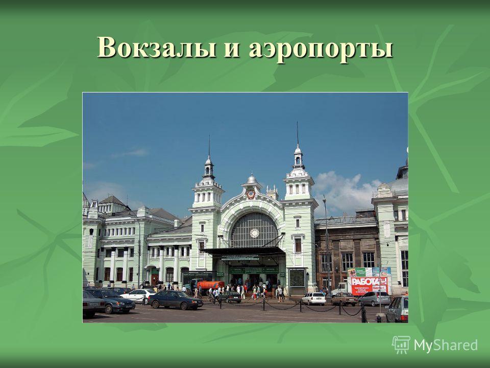 Вокзалы и аэропорты